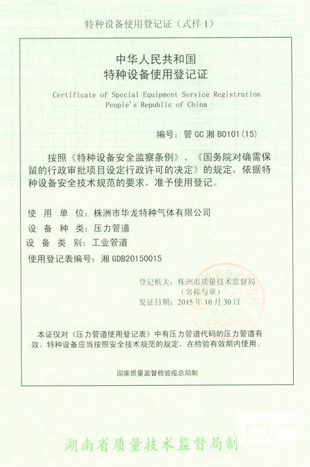 中华人民共和国特种特备使用登记证(压力管道)