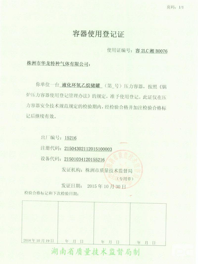 容器使用登记证(液化环氧乙烷储罐)