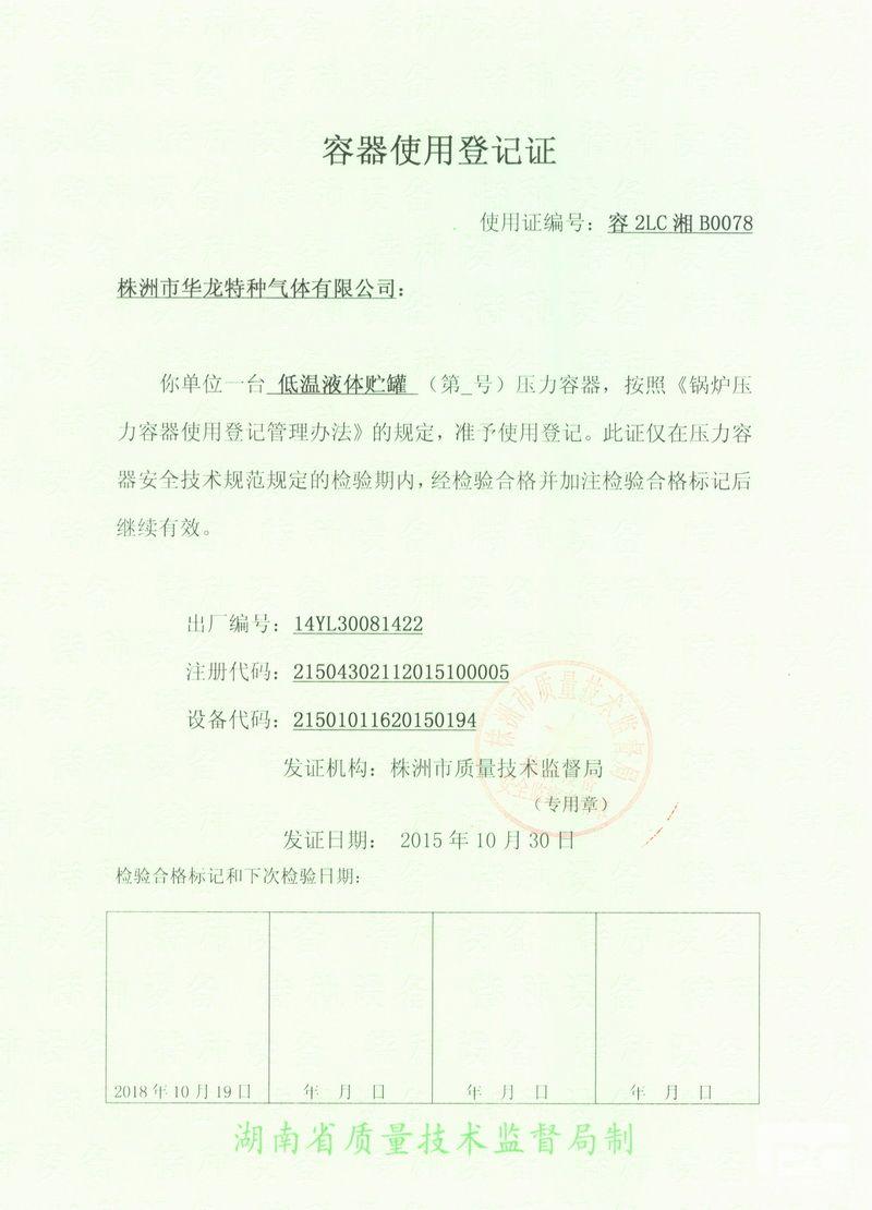 容器使用登记证(低温液体贮罐)